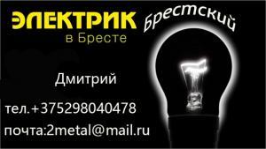 Фото Электромонтажные работы в Бресте Сборка и монтаж электрощитов, счетчиков, автоматов Брест