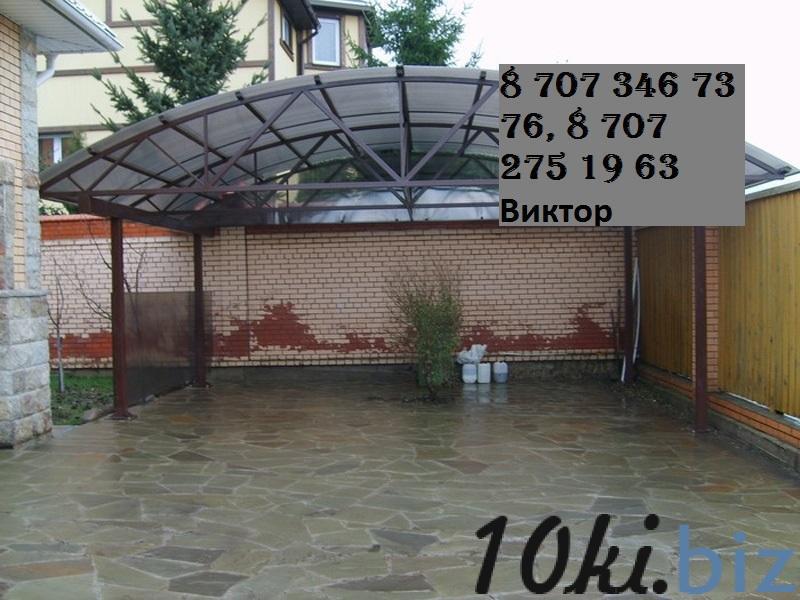 Навесы купить в Павлодаре - Офисная мебель с ценами и фото