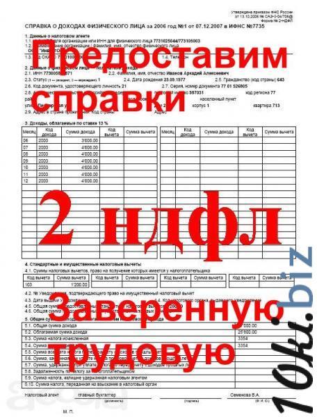 Предоставим справки 2НДФЛ, трудовая Пермь///(Край)
