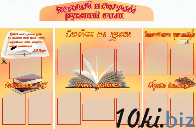 Модульный стенд для кабинета литературы 7 купить в Беларуси - Информационные стенды