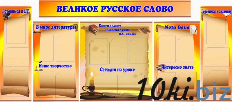 Модульный стенд для кабинета русского языка 5 купить в Беларуси - Информационные стенды
