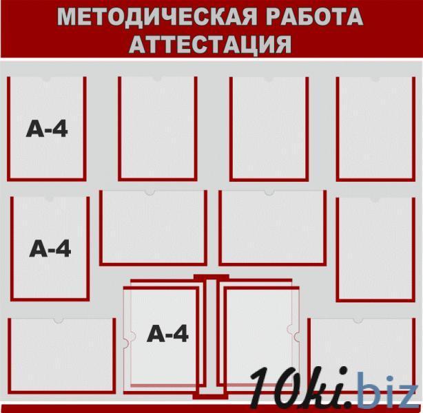 Стенд для учительской купить в Беларуси - Оборудование для учебных заведений