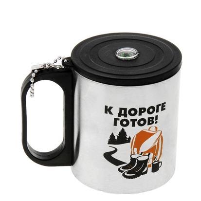 """Термокружка с компасом """"К дороге готов!"""" 200 мл"""