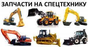 Фото  Запасные части к дорожно-строительной технике Caterpillar