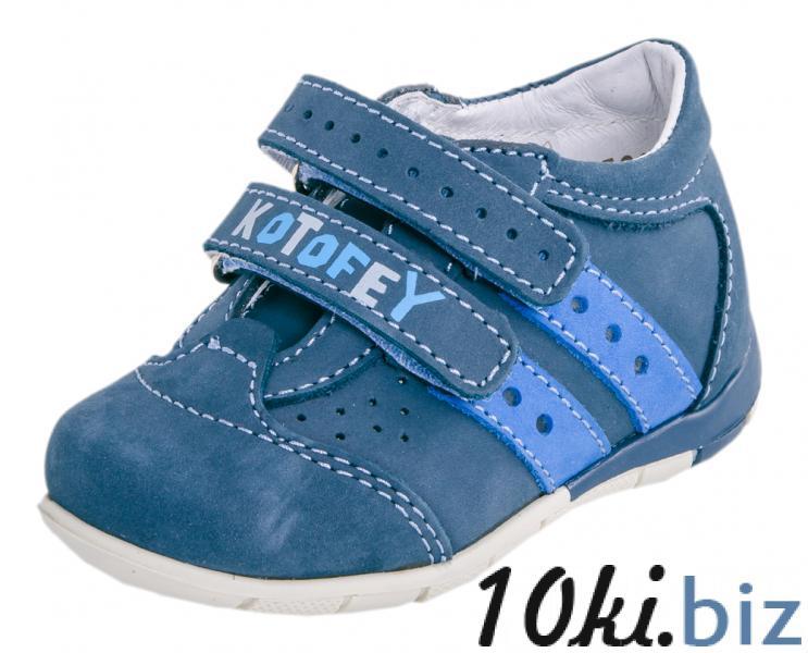 052046-24 Демисезонная детская и подростковая обувь в России