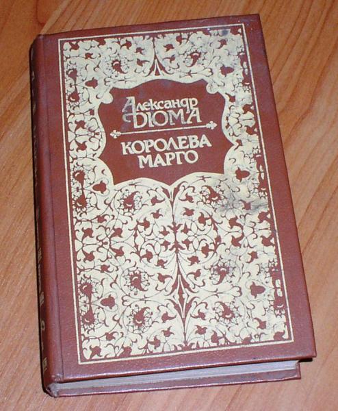 """Книга: Дюма Александр """"Королева Марго"""" *3216"""