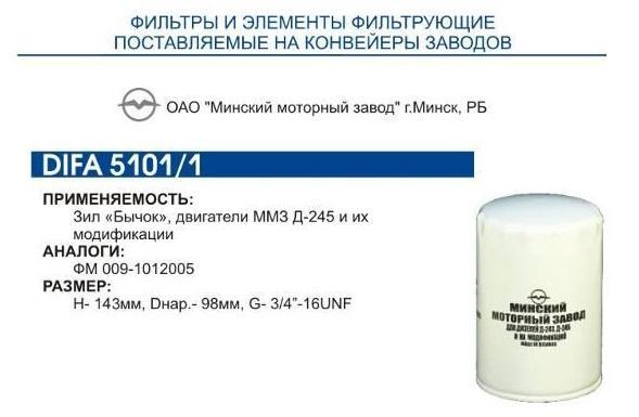 Фильтр масляный Д-245 ЗИЛ, МТЗ закручивающийся DIFA 5101 (ФМ009-1012005) (пр-во DIFA)