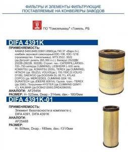 Фильтр воздушный ПАЛЕССЕ/ПОЛЕСЬЕ КЗС-10К, КЗС-1218, МТЗ-2522, 3022, КАМАЗ-Евро3 (4391К/4391К-01) (пр-во DIFA)
