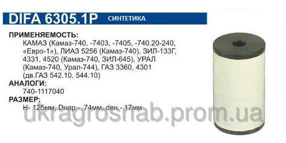 Фильтр топливный КАМАЗ, ЗИЛ, УРАЛ (синтетика) DIFA 6305.1Р (740-1117040) (пр-во DIFA)