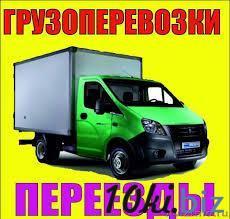 Переезды Харьков.Украина.Россия.Крым.