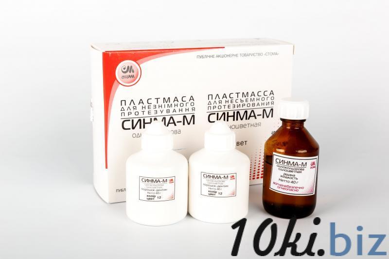 Синма-м одноцветная купить в Харькове - Пластмассы и мономеры