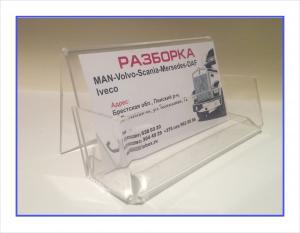 Фото ЛАЗЕРНАЯ РЕЗКА, ГРАВИРОВКА, Изделия из оргстекла Визитница из оргстекла  настольная