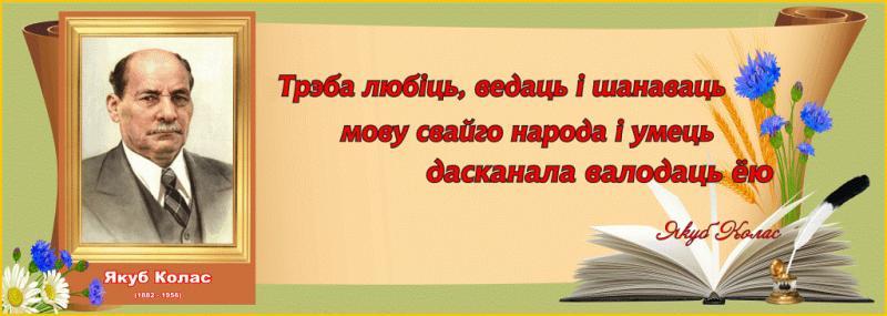 Cтенд для кабинета беларускай мовы