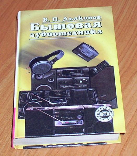 """Книга: Дьяконов В.П. """"Бытовая аудиотехника"""" *3426"""