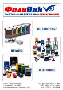 Фото Печати и штампы Изготовление печатей и штампов