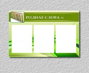 Фото Стенды для школы и садика Кабинет Белорусского языка и литературы
