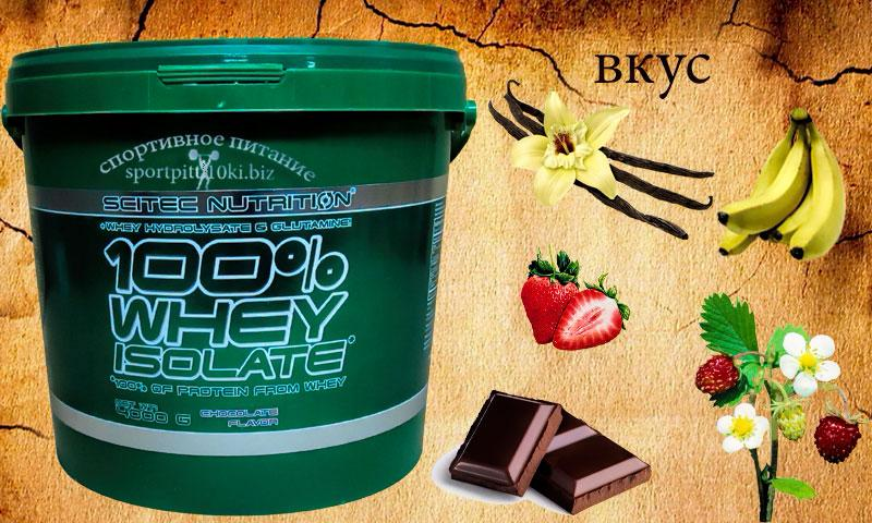 Whey Isolate 4000 g