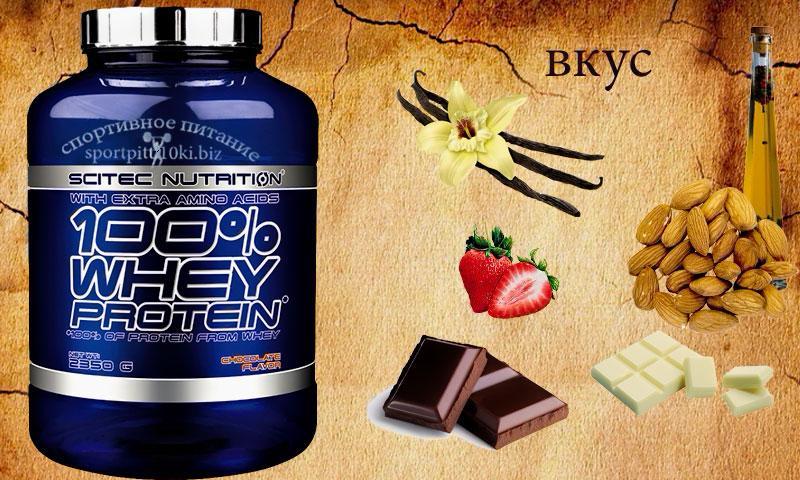Whey Protein 2350 g