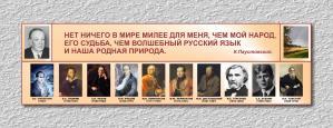Фото Стенды для школы и садика Кабинет Русского языка и литературы