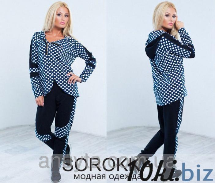 Женский спортивный костюм горошек двунитка оптом - Спортивные костюмы женские в магазине Одессы