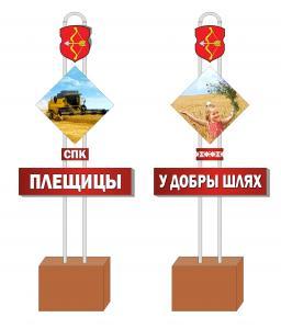 Фото Наружная реклама Въездные знаки, дорожные указатели, стеллы