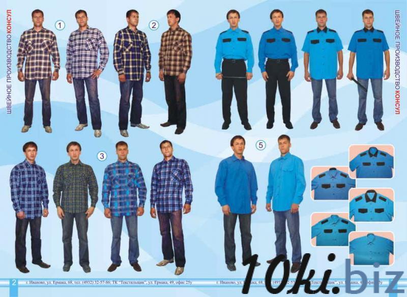 Рубашки мужские в клетку оптом