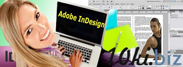 Курсы inDesign в Николаеве
