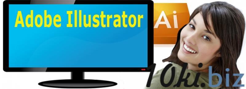 Курсы Adobe illustrator в Николаеве