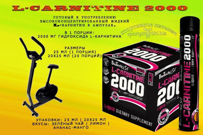 BT L-CARNITINE 2000 AMPULE 20 x 25мл sportpitt
