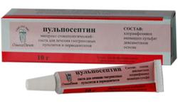 Пульпосептин