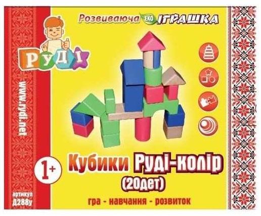 Кубики Руди-цвет (20 дет) Д288у