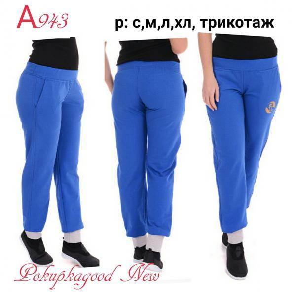 А943 код, брюки спортивные женские, Р: с,м,л,хл