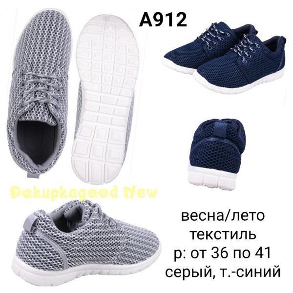 А912, кроссовки , 36-41рр