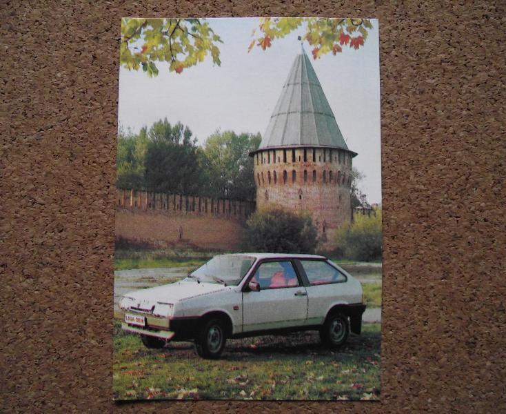 Календарик 1988г. «LADA - 2108»