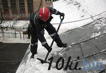УБОРКА КРОВЕЛЬ Уборка помещений, предприятий в Москве