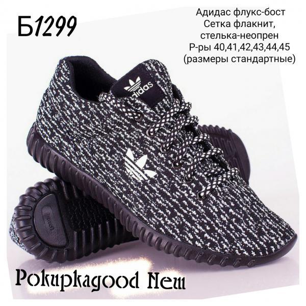 Б1299 код , Кроссовки мужские adidas, размер 40-45