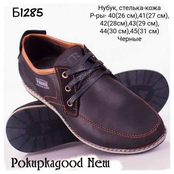 Б1285 код, Мужские туфли, 40-45 размер