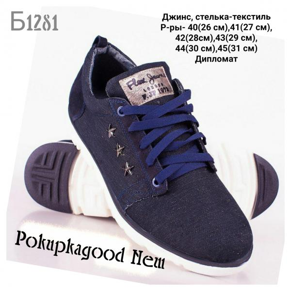 Б1281 код, мужские ботинки, 40-45рр