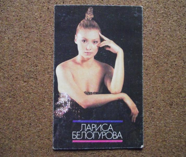 Календарик 1990 год.   Лариса Белогурова