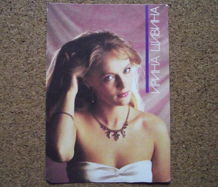 Календарик 1990 год.   Ирина Цивина