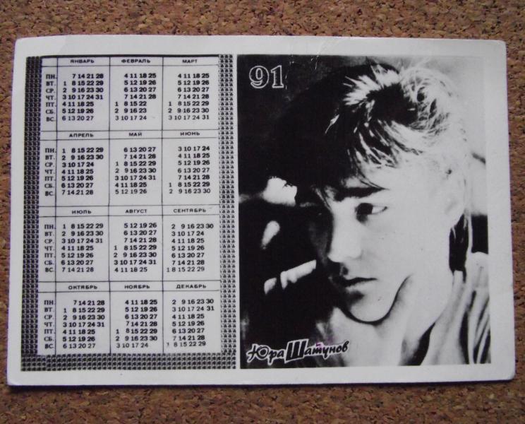 Календарик 1991 год.   Юра Шатунов