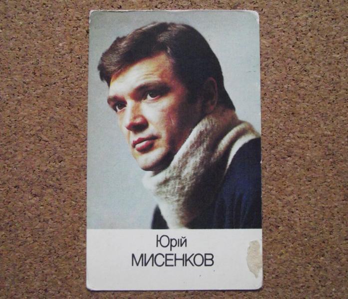 Календарик 1986 год.   Юрій Мисенков