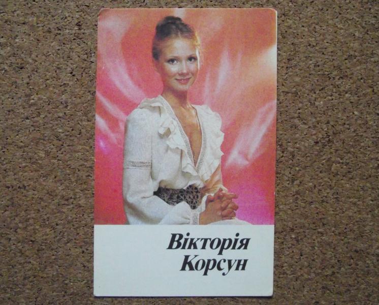 Календарик 1987 год.   Вікторія Корсун