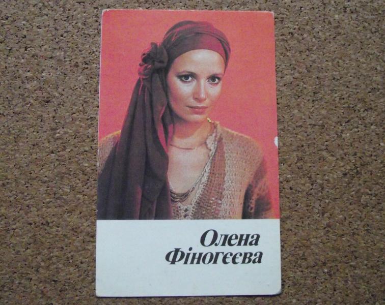 Календарик 1987 год.   Олена Фіногєєва