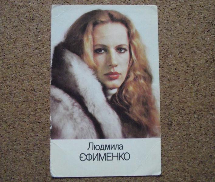 Календарик 1986 год.   Людмила Єфименко