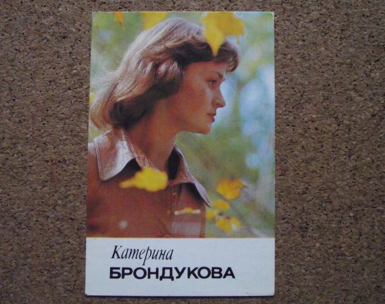 Календарик 1985 год.   Катерина Брондукова