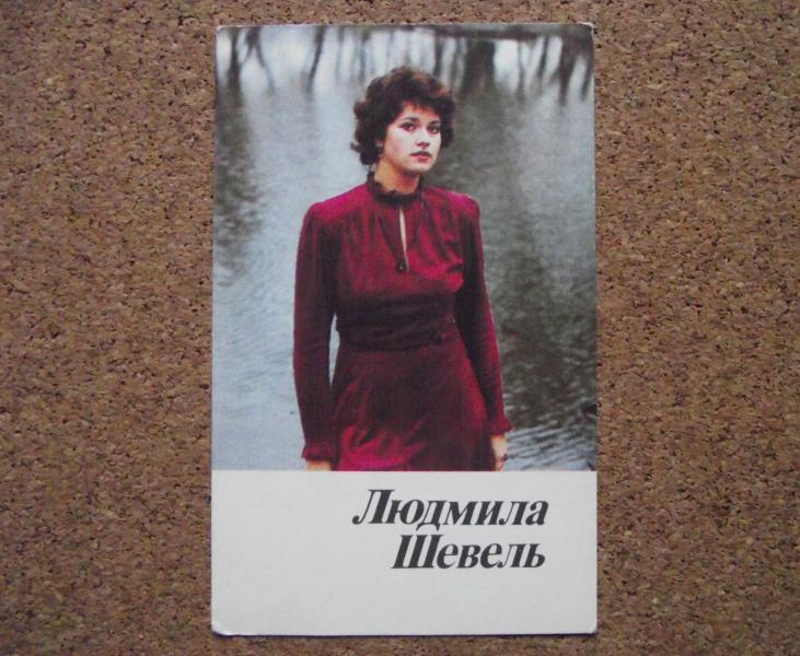Календарик 1987 год.   Людмила Шевель