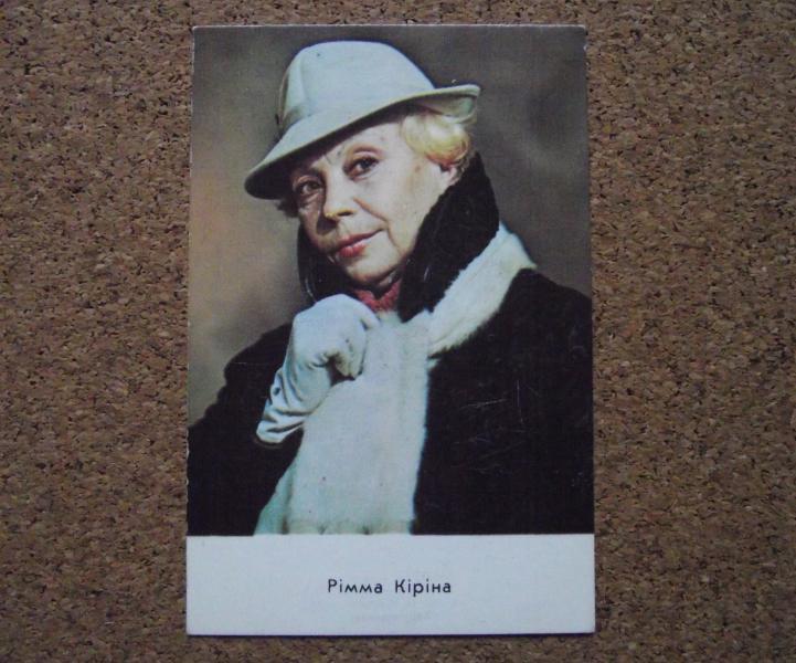 Календарик 1987 год.   Рімма Кіріна