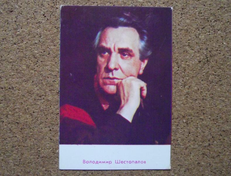 Календарик 1987 год.   Владимир Шестопалов