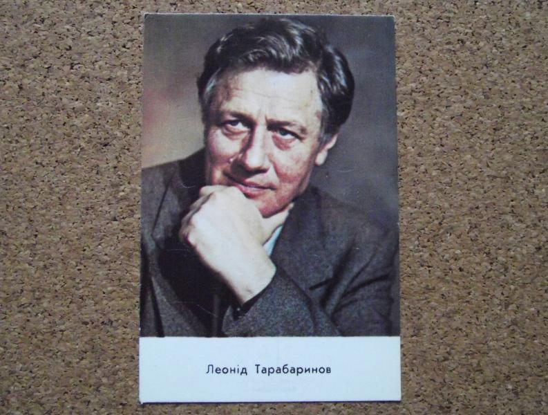 Календарик 1987 год.   Леонид Тарабаринов